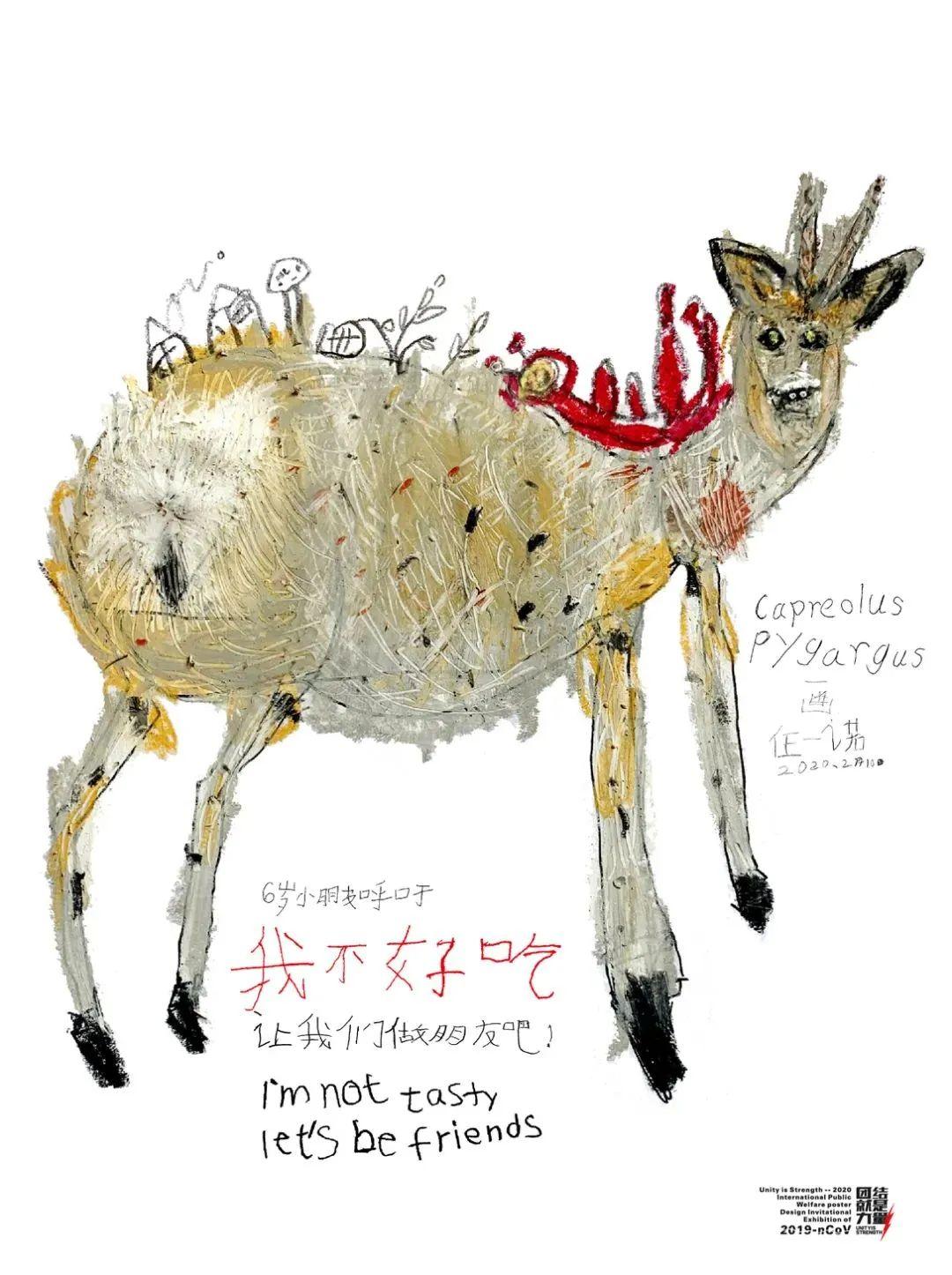 6岁蒙古族小设计师用插画拯救野生动物,为抗疫助力! 第14张