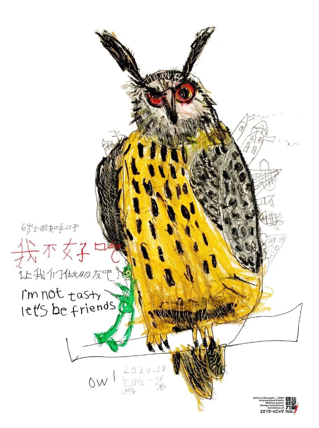 6岁蒙古族小设计师用插画拯救野生动物,为抗疫助力! 第13张