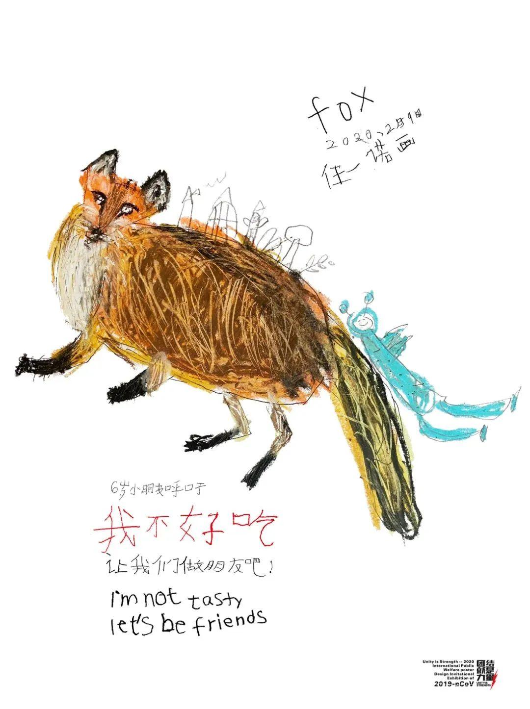 6岁蒙古族小设计师用插画拯救野生动物,为抗疫助力! 第15张