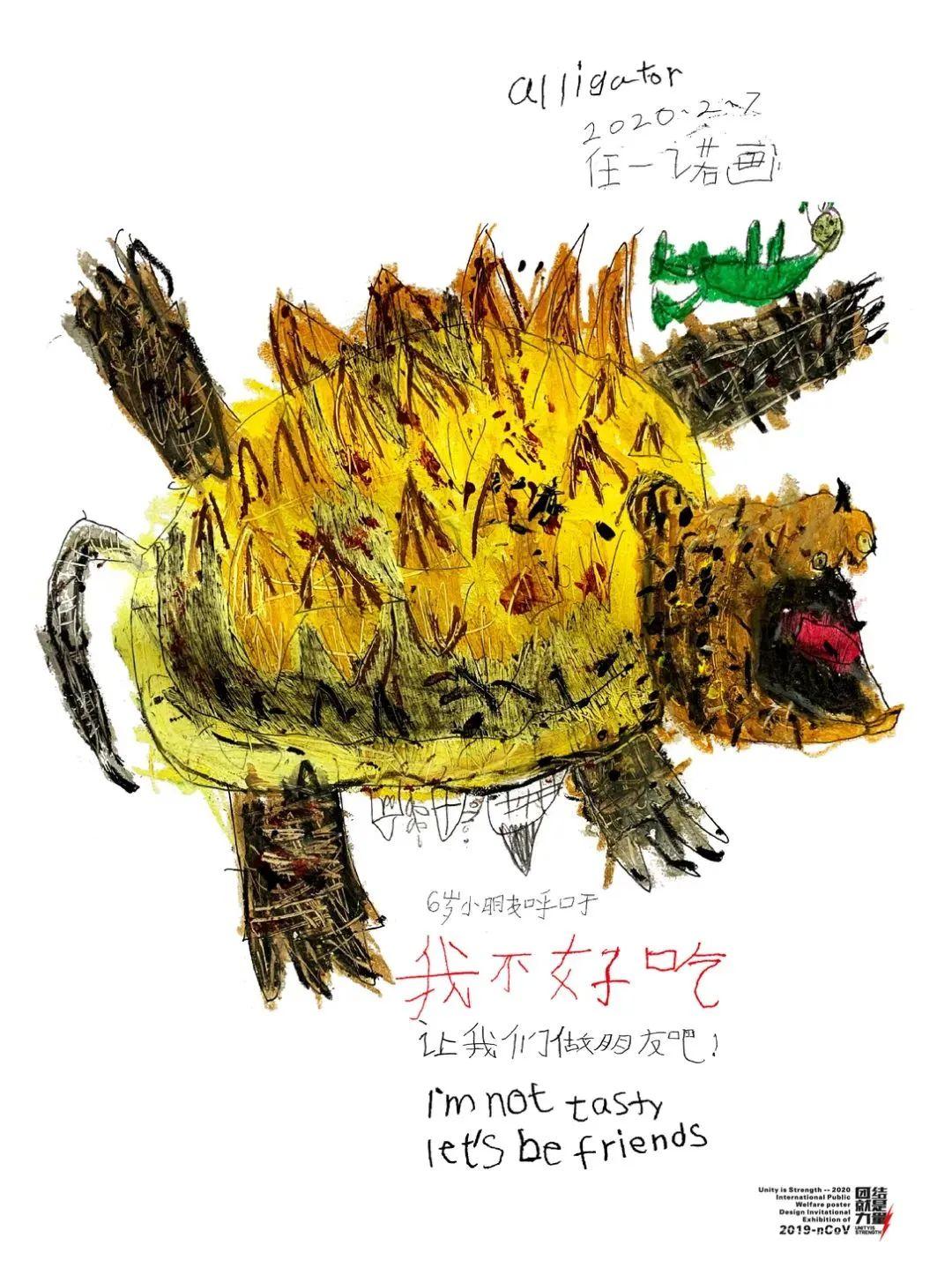 6岁蒙古族小设计师用插画拯救野生动物,为抗疫助力! 第16张