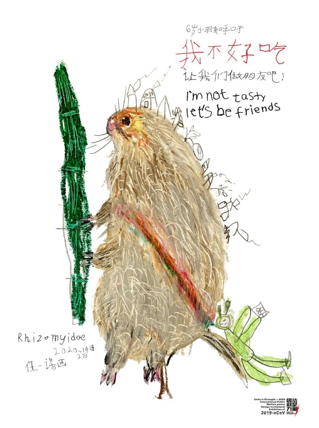 6岁蒙古族小设计师用插画拯救野生动物,为抗疫助力! 第22张