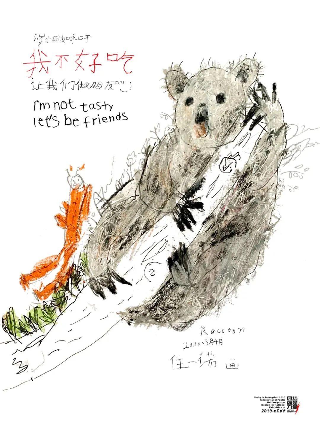 6岁蒙古族小设计师用插画拯救野生动物,为抗疫助力! 第36张