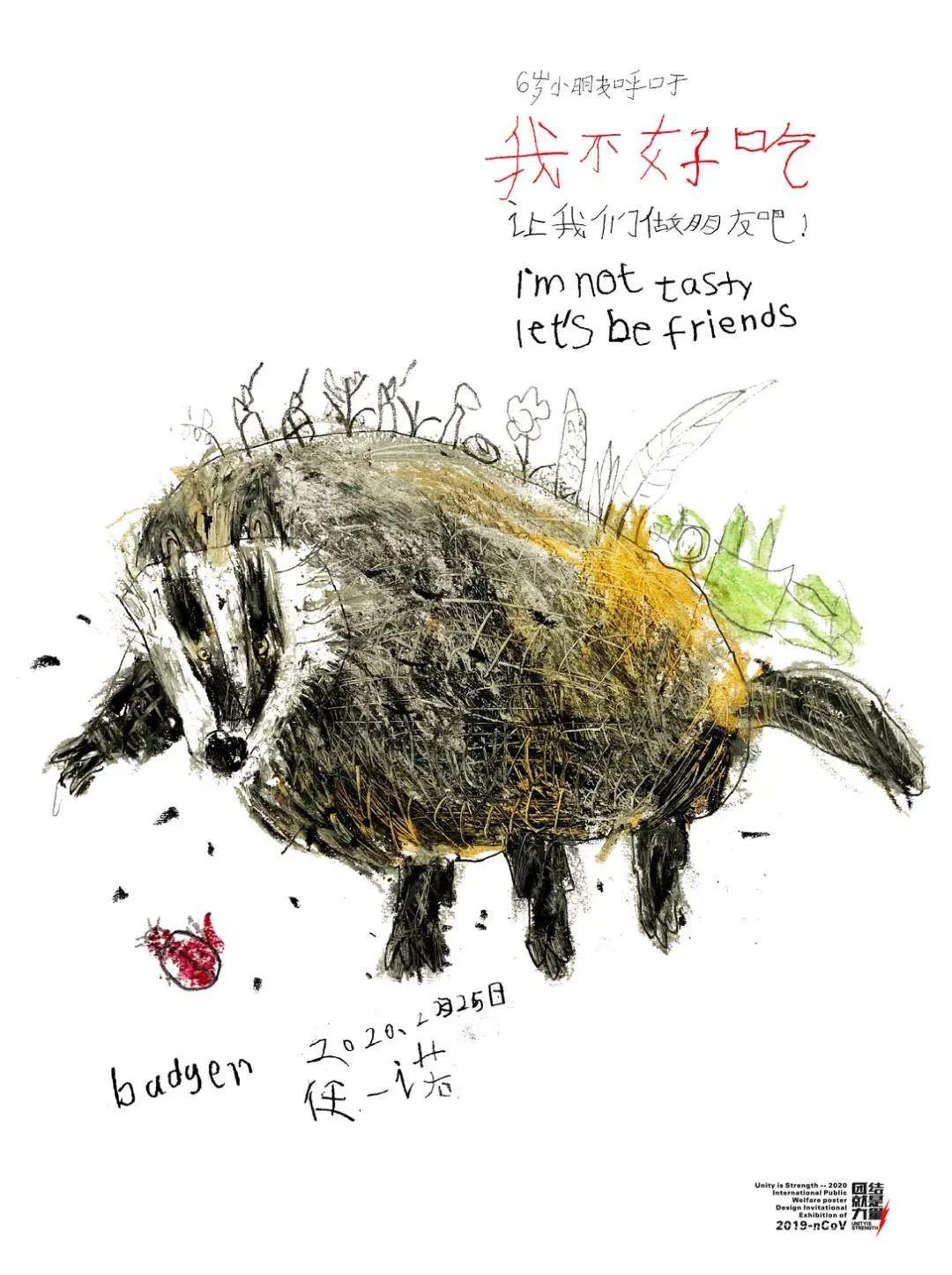 6岁蒙古族小设计师用插画拯救野生动物,为抗疫助力! 第40张
