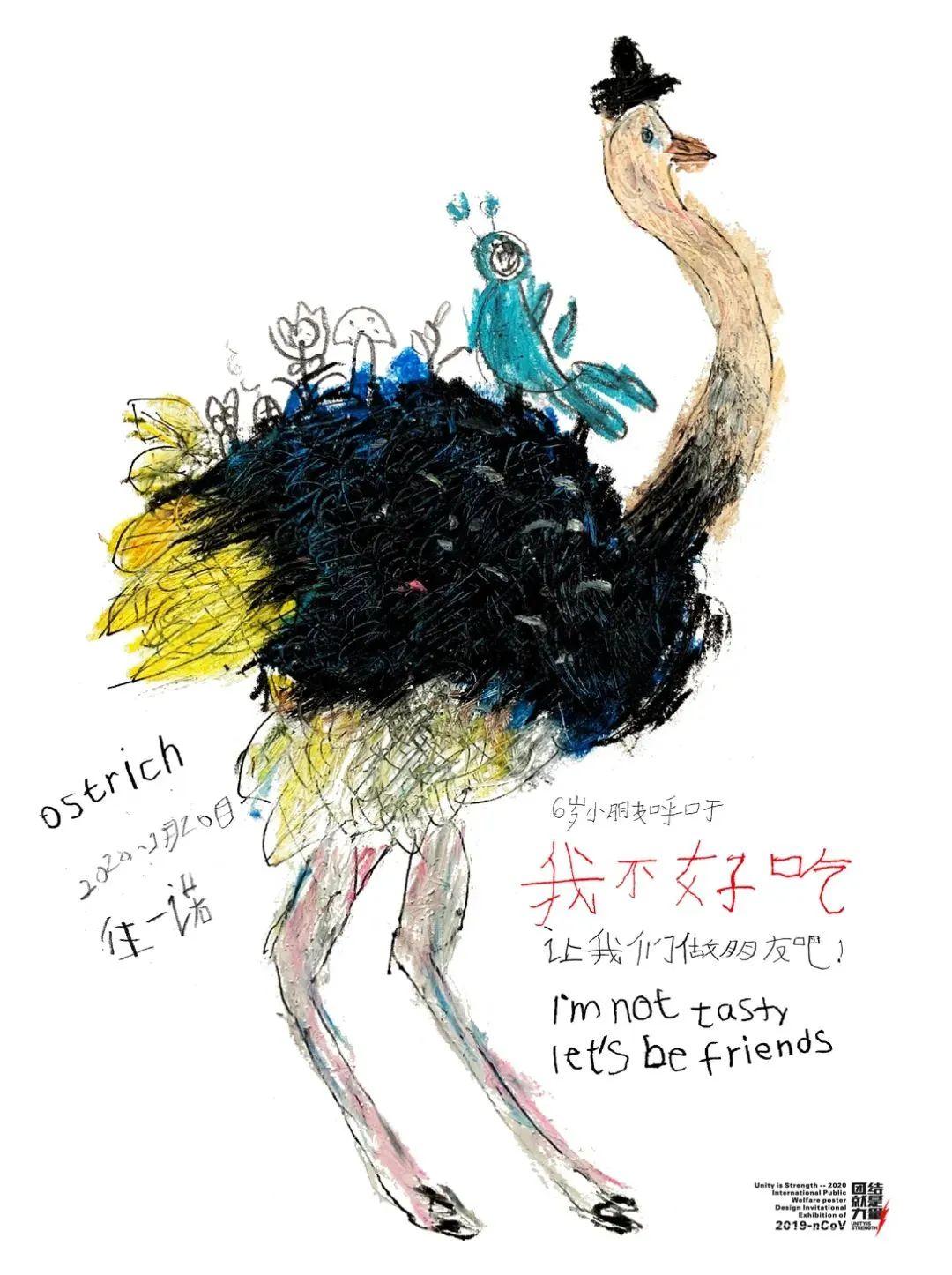 6岁蒙古族小设计师用插画拯救野生动物,为抗疫助力! 第47张