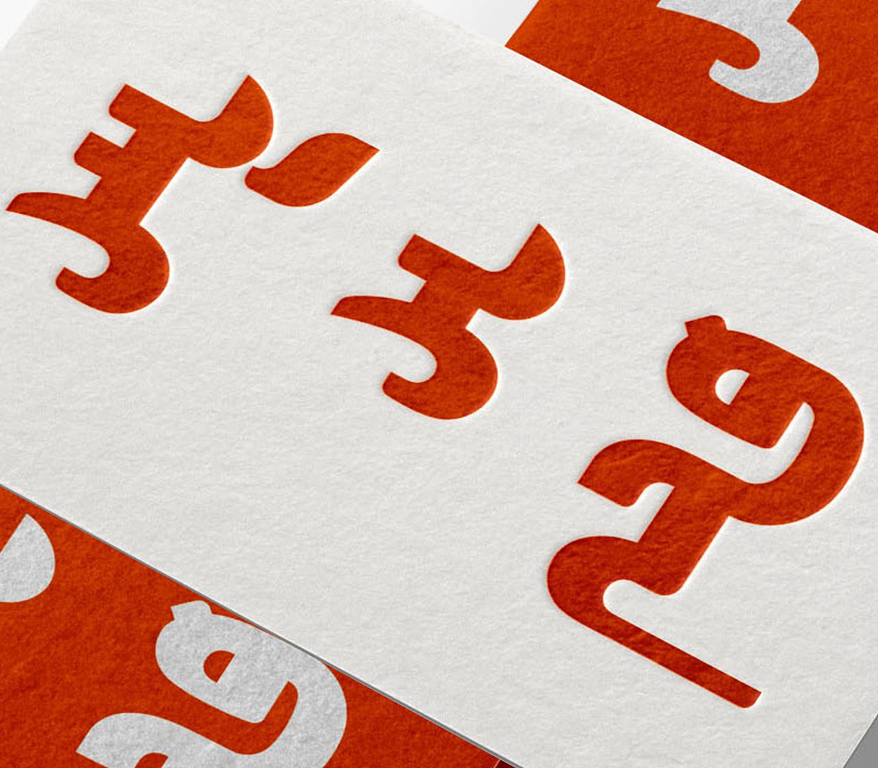 来伊份品牌蒙古文字体设计—包立华 第3张