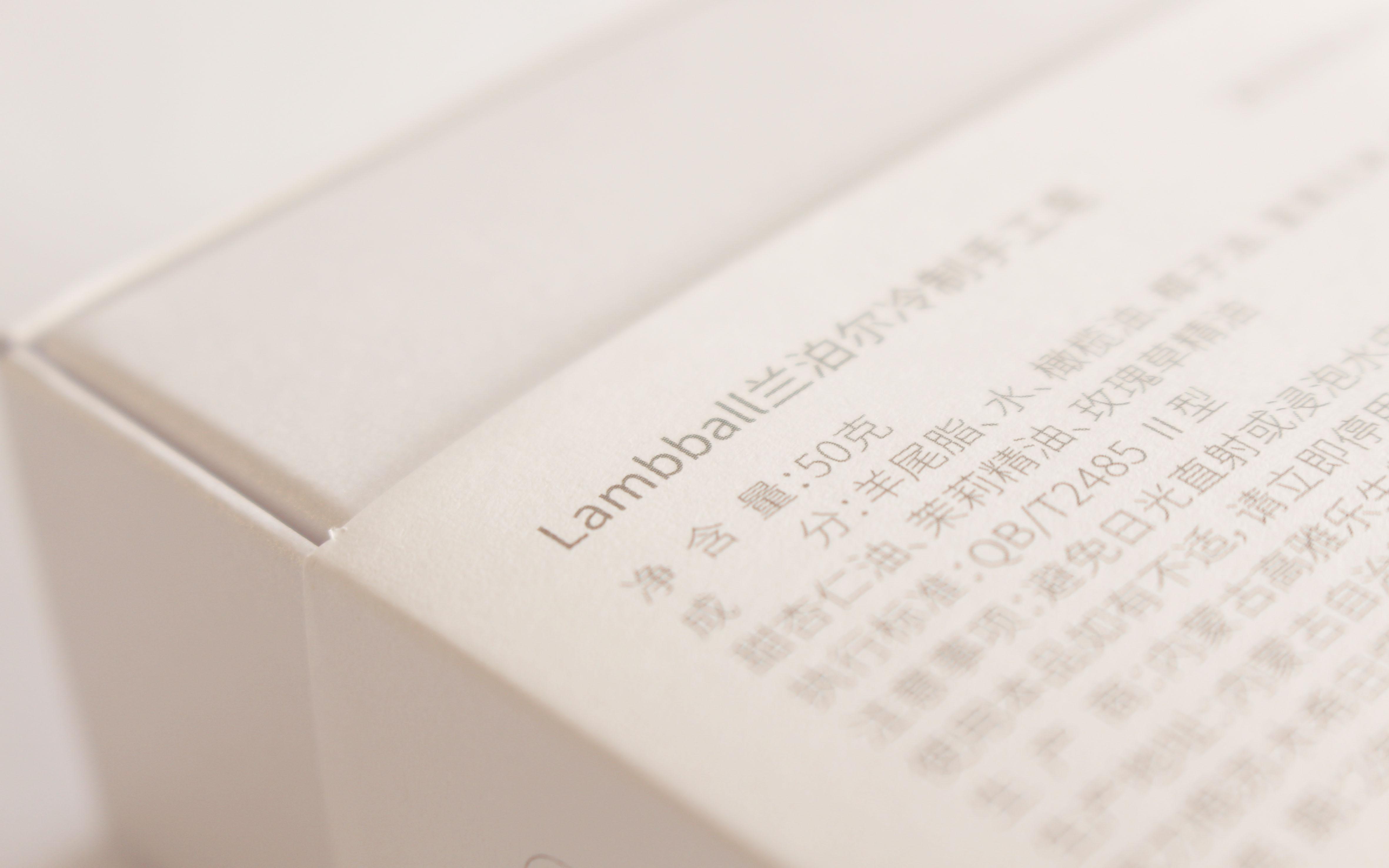 lambball羊脂皂包装设计 第8张 lambball羊脂皂包装设计 蒙古设计