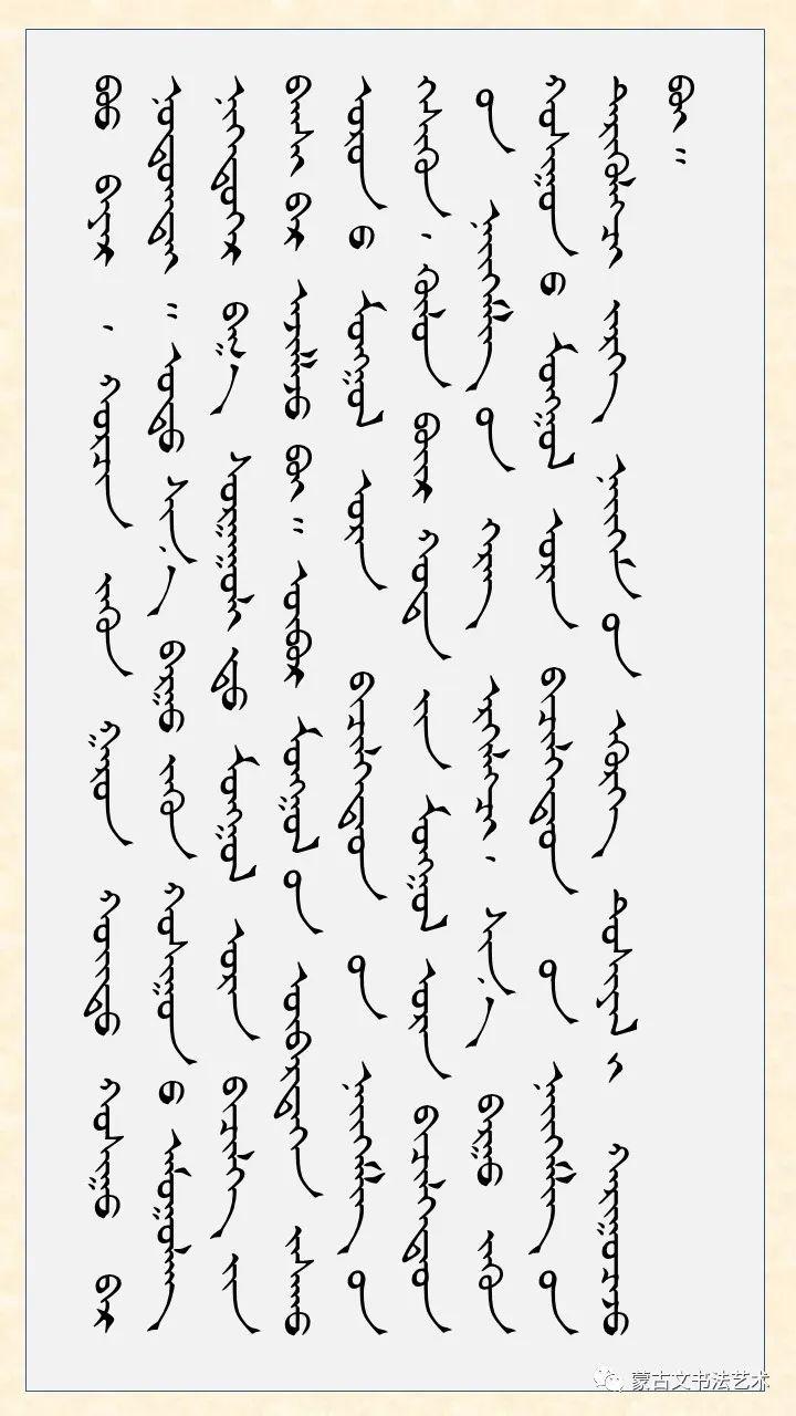 包巴雅尔蒙古文书法作品 第2张 包巴雅尔蒙古文书法作品 蒙古书法
