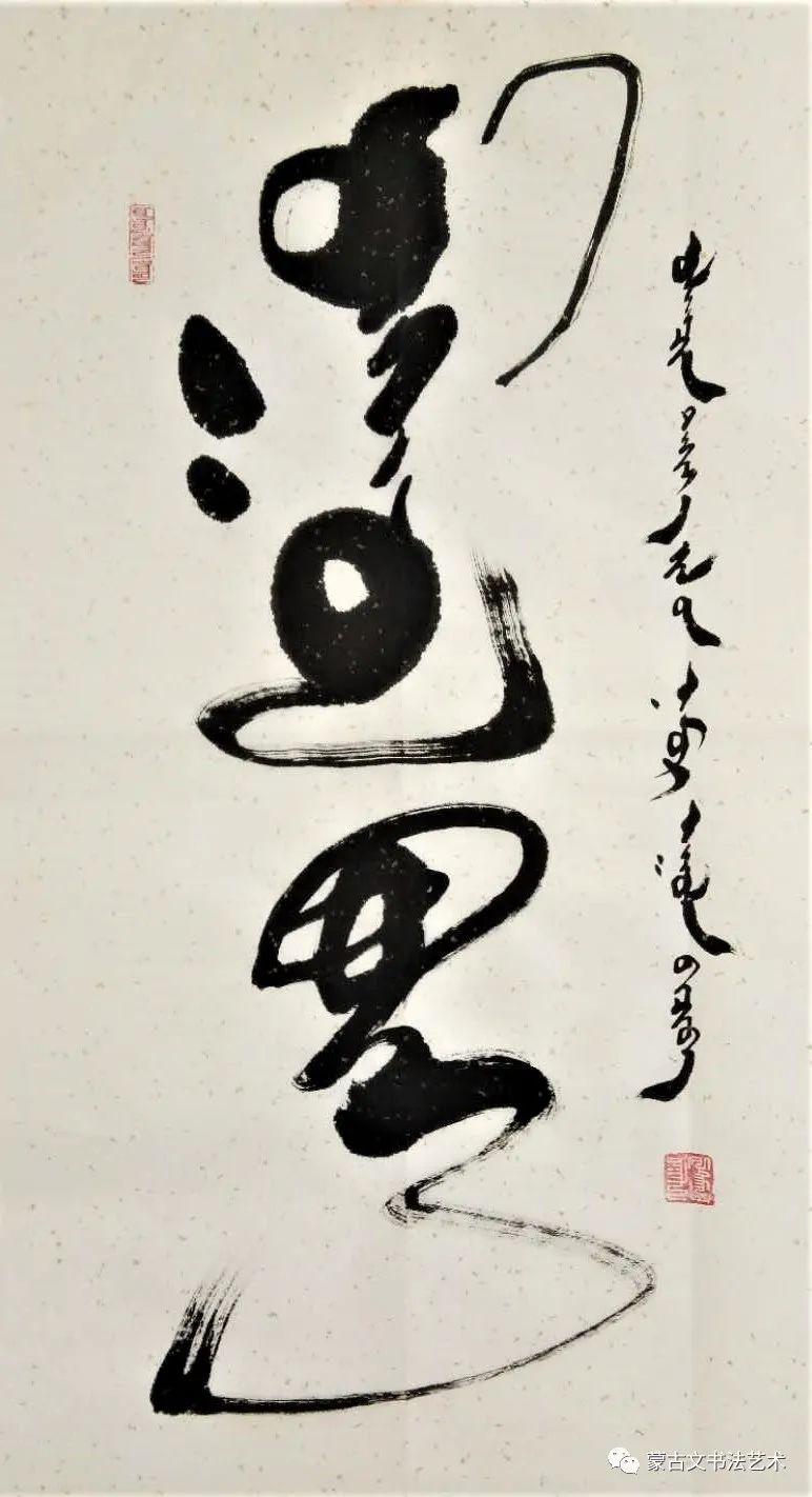 阿古拉蒙古文书法 第4张