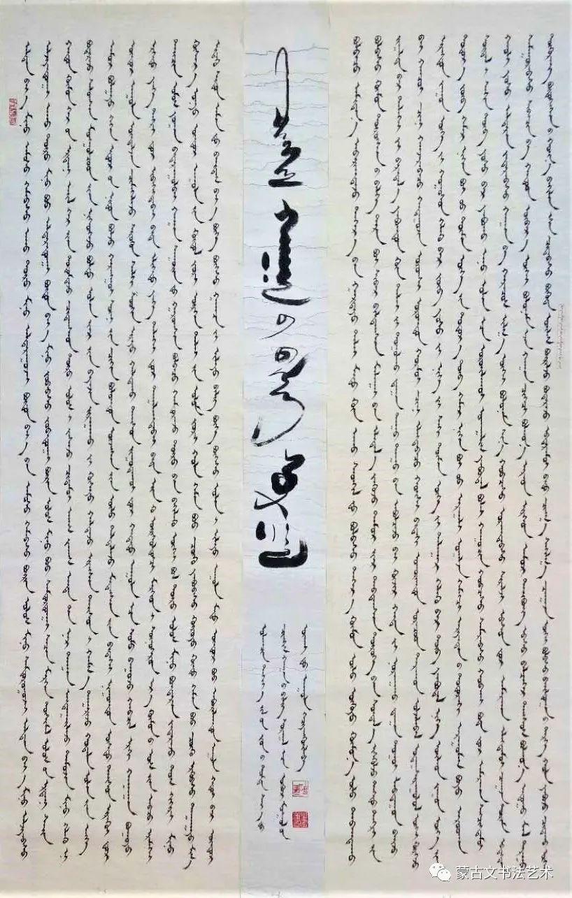 阿古拉蒙古文书法 第8张