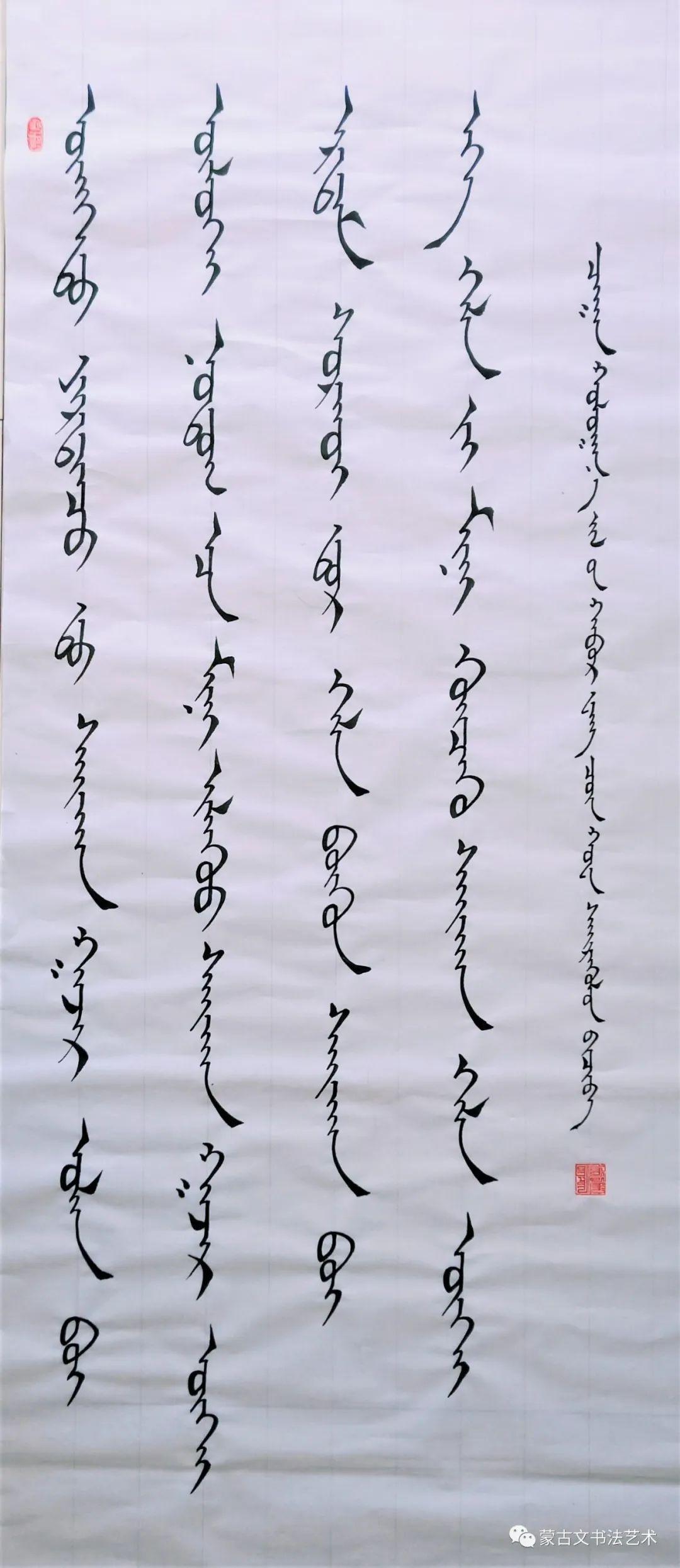 王春花蒙古文书法 第7张 王春花蒙古文书法 蒙古书法