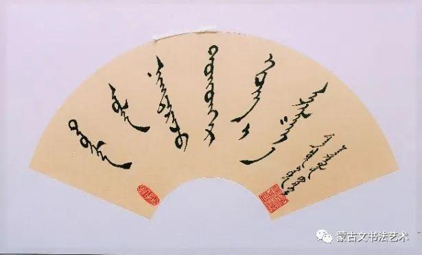 王春花蒙古文书法 第9张 王春花蒙古文书法 蒙古书法