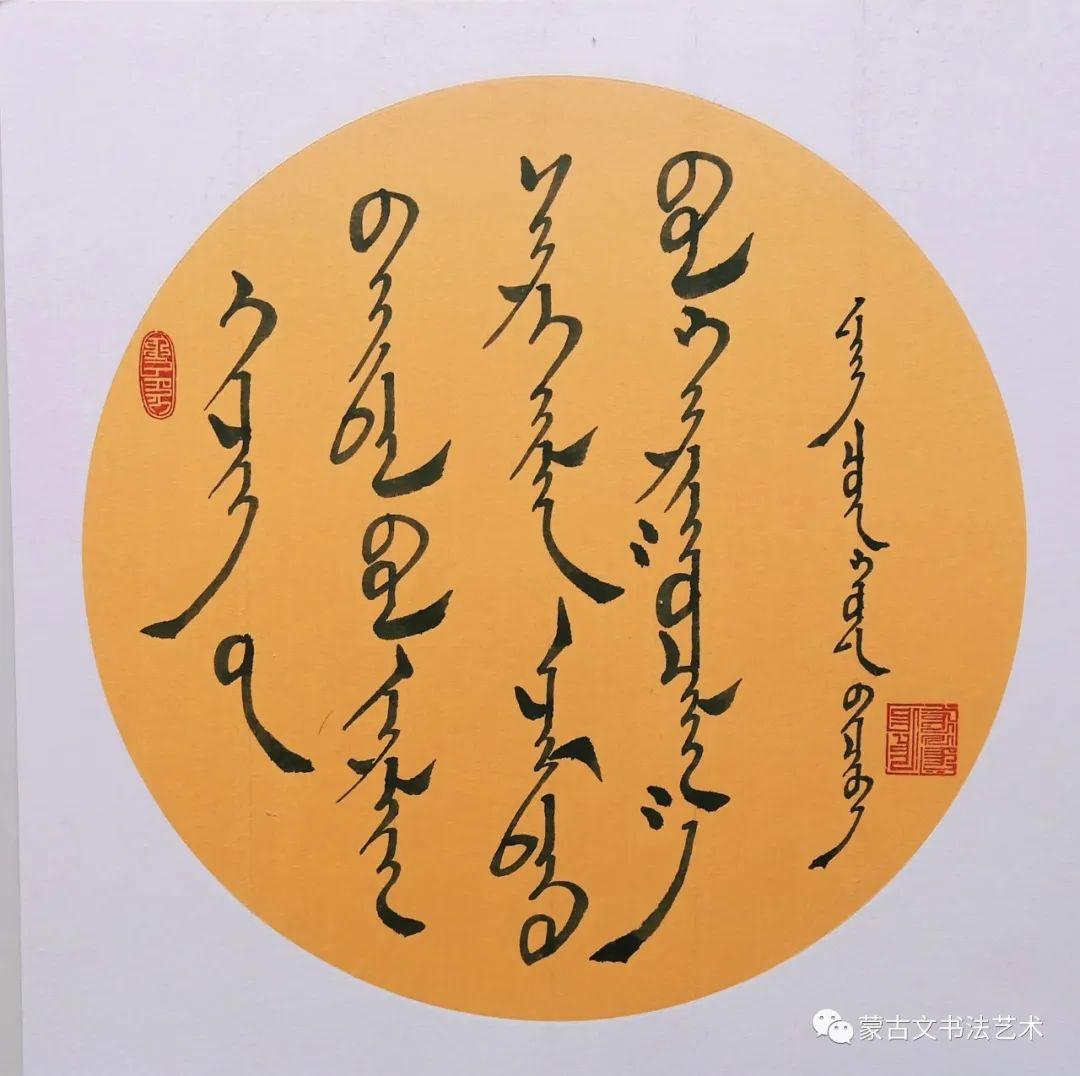 王春花蒙古文书法 第11张 王春花蒙古文书法 蒙古书法