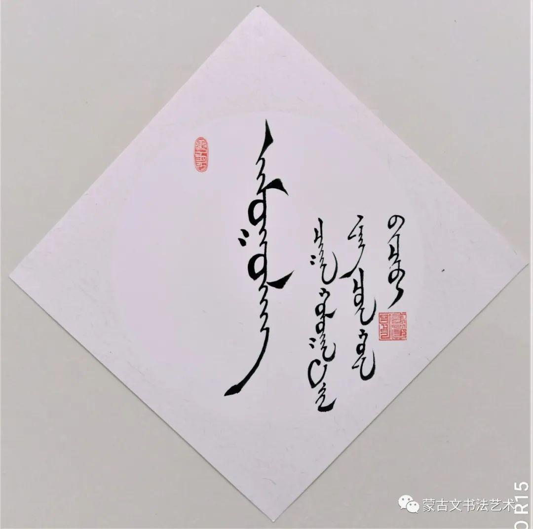 王春花蒙古文书法 第13张 王春花蒙古文书法 蒙古书法