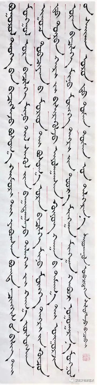 扎 希润奥拉蒙古文书法 第3张 扎 希润奥拉蒙古文书法 蒙古书法