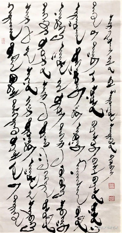 扎 希润奥拉蒙古文书法 第8张 扎 希润奥拉蒙古文书法 蒙古书法