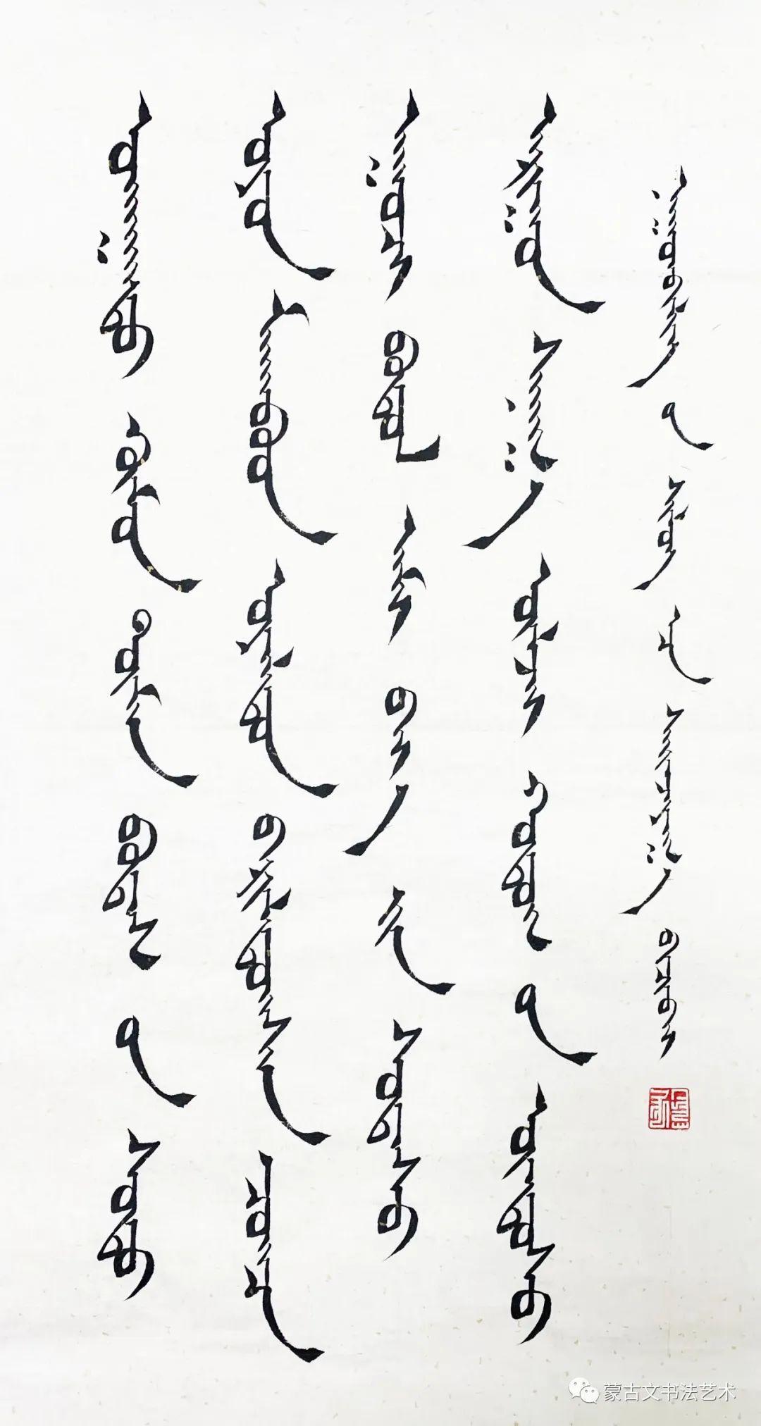 赛音吉雅蒙古文书法楷书作品 第2张