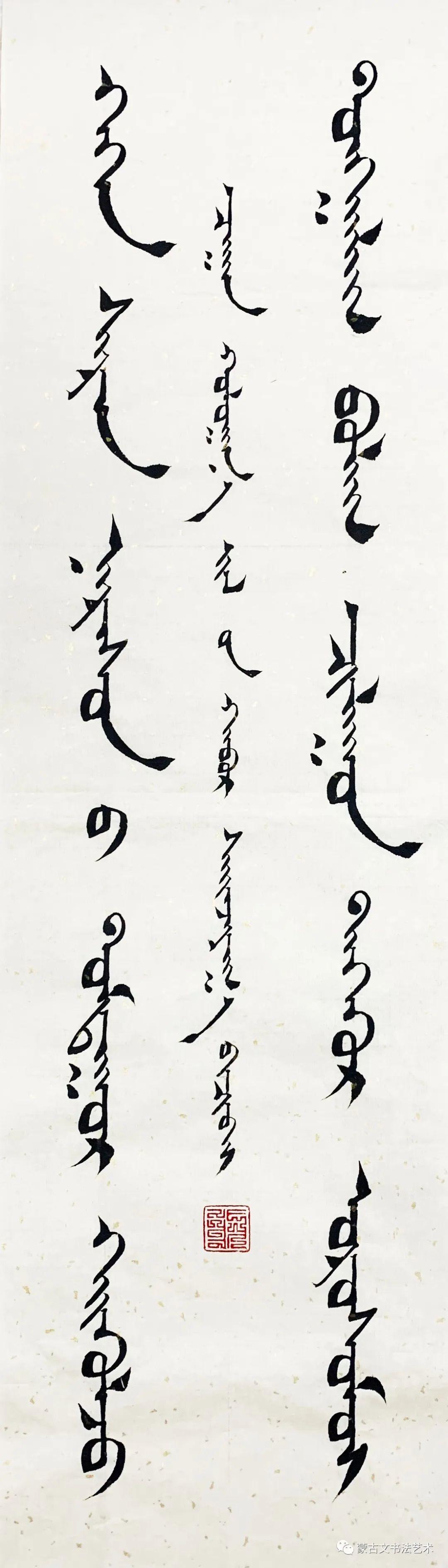 赛音吉雅蒙古文书法楷书作品 第3张