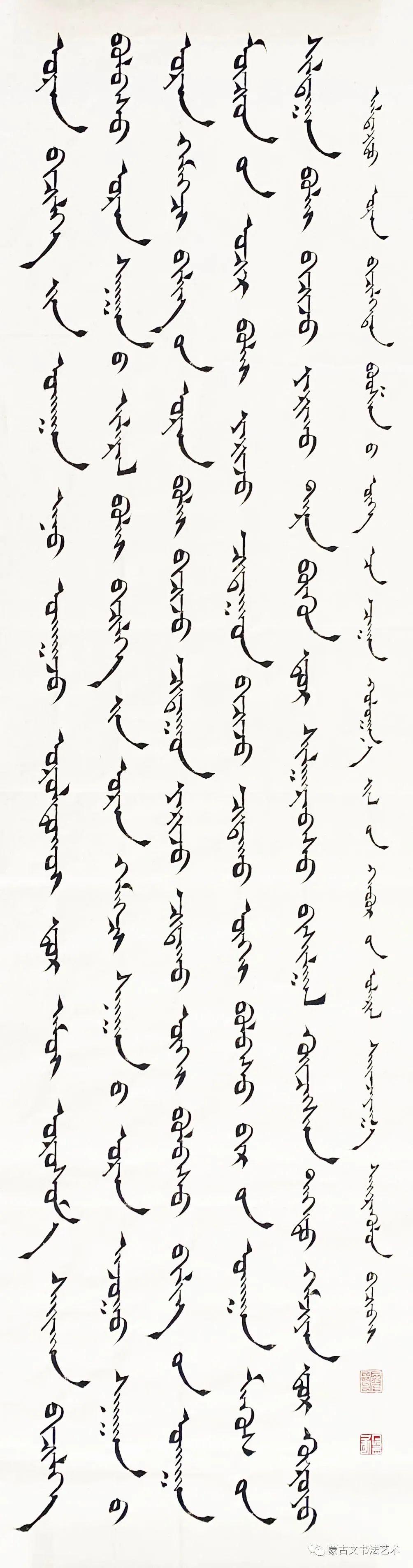 赛音吉雅蒙古文书法楷书作品 第5张