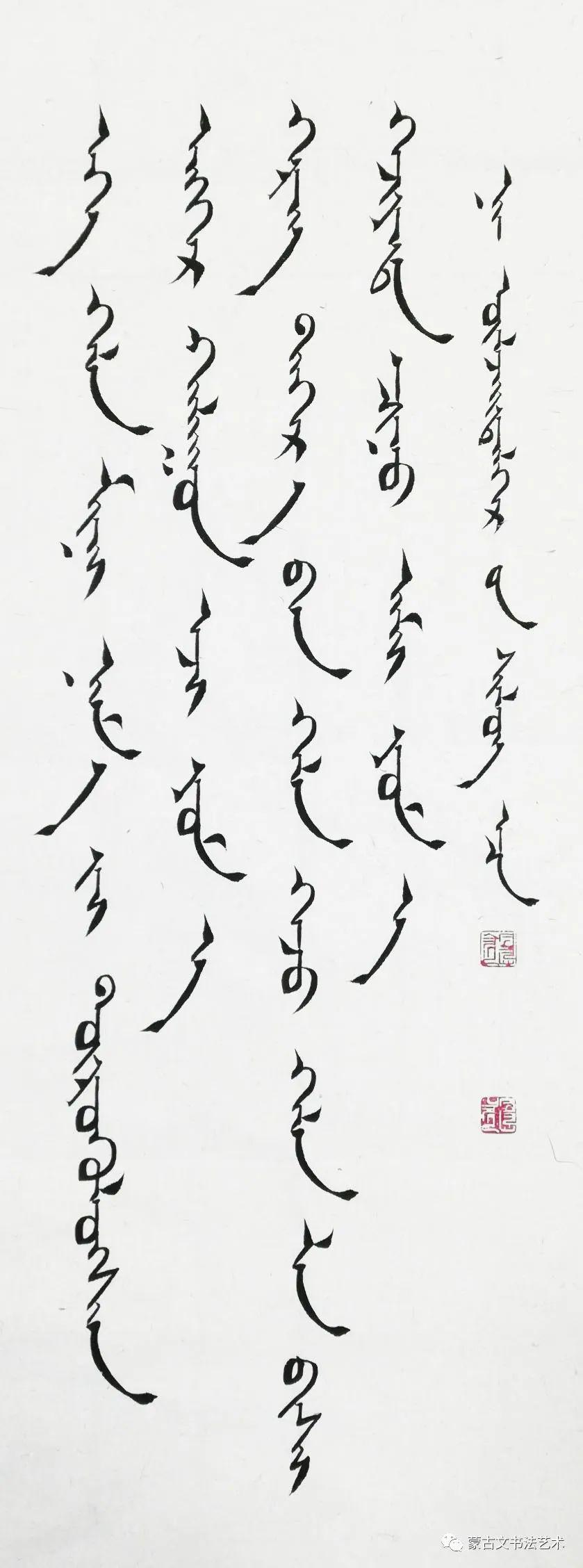 赛音吉雅蒙古文书法楷书作品 第6张