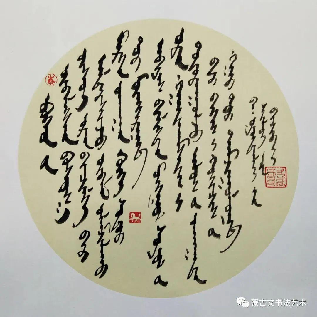 德格吉乐图蒙古文书法作品(二) 第3张 德格吉乐图蒙古文书法作品(二) 蒙古书法