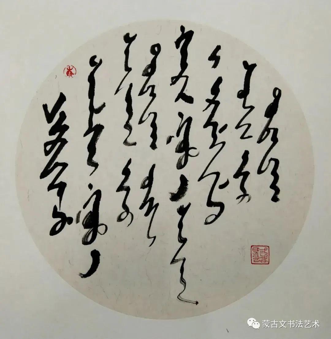 德格吉乐图蒙古文书法作品(二) 第4张 德格吉乐图蒙古文书法作品(二) 蒙古书法