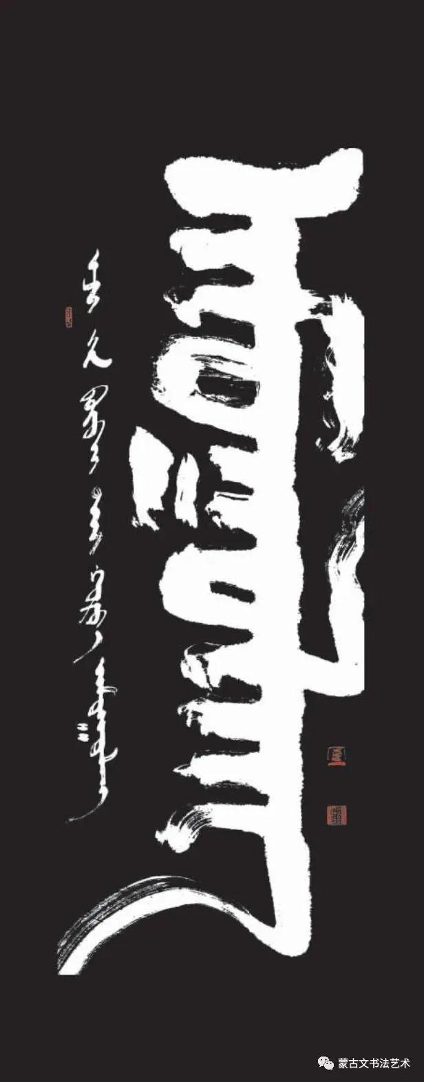 德格吉乐图蒙古文书法作品(二) 第5张 德格吉乐图蒙古文书法作品(二) 蒙古书法
