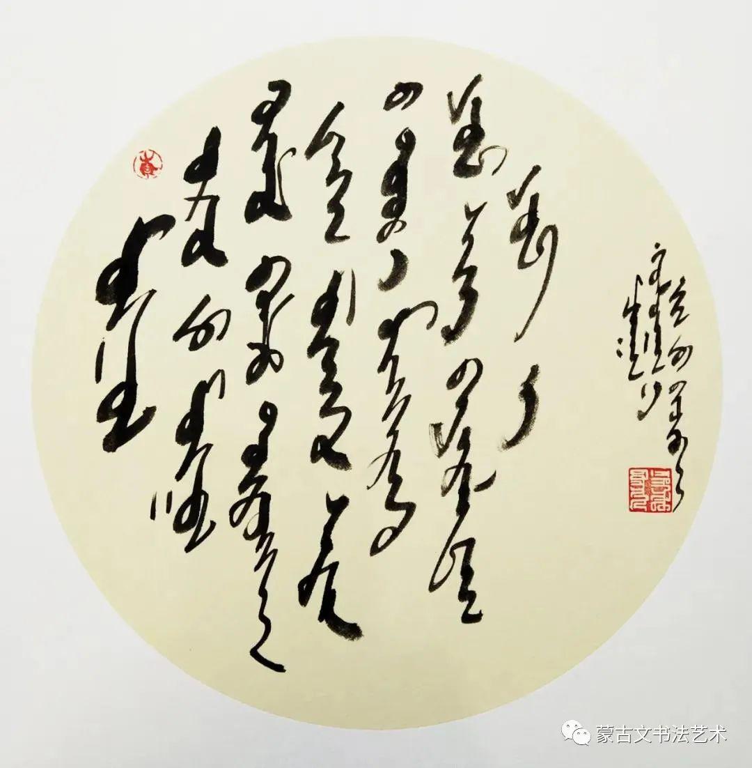 德格吉乐图蒙古文书法作品(二) 第7张 德格吉乐图蒙古文书法作品(二) 蒙古书法