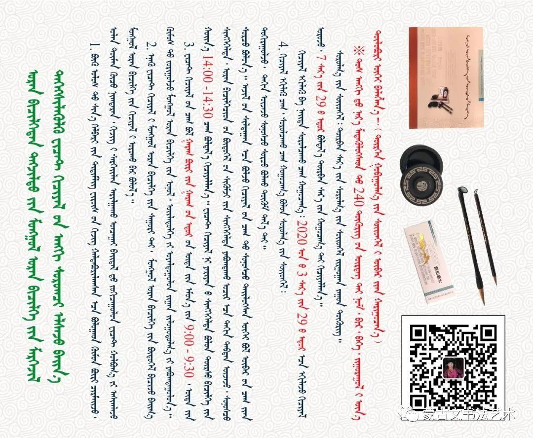 德格吉乐图蒙古文书法作品(二) 第9张 德格吉乐图蒙古文书法作品(二) 蒙古书法