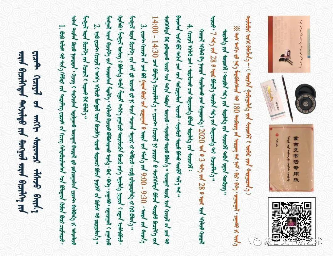 德格吉乐图蒙古文书法作品(二) 第8张 德格吉乐图蒙古文书法作品(二) 蒙古书法