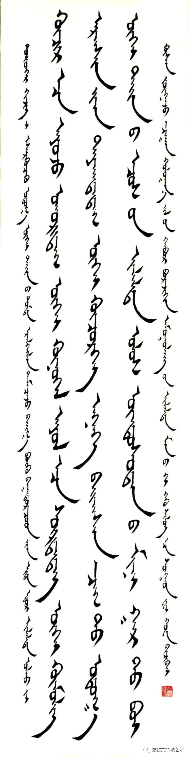 伟花蒙古文书法 第3张 伟花蒙古文书法 蒙古书法