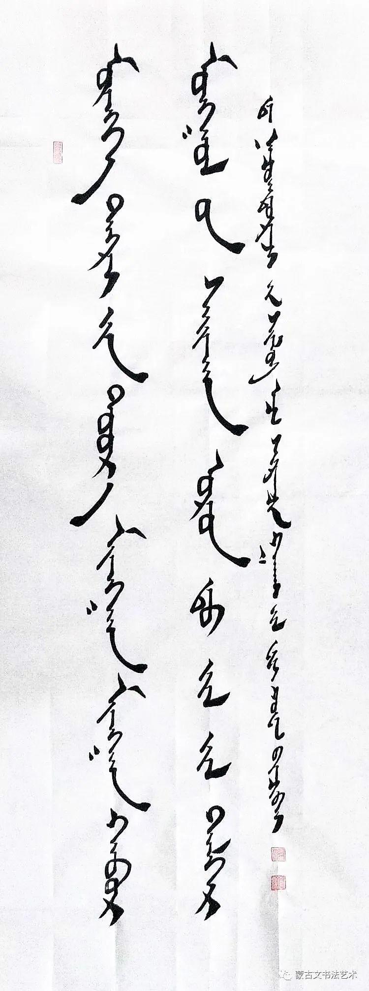 伟花蒙古文书法 第4张 伟花蒙古文书法 蒙古书法