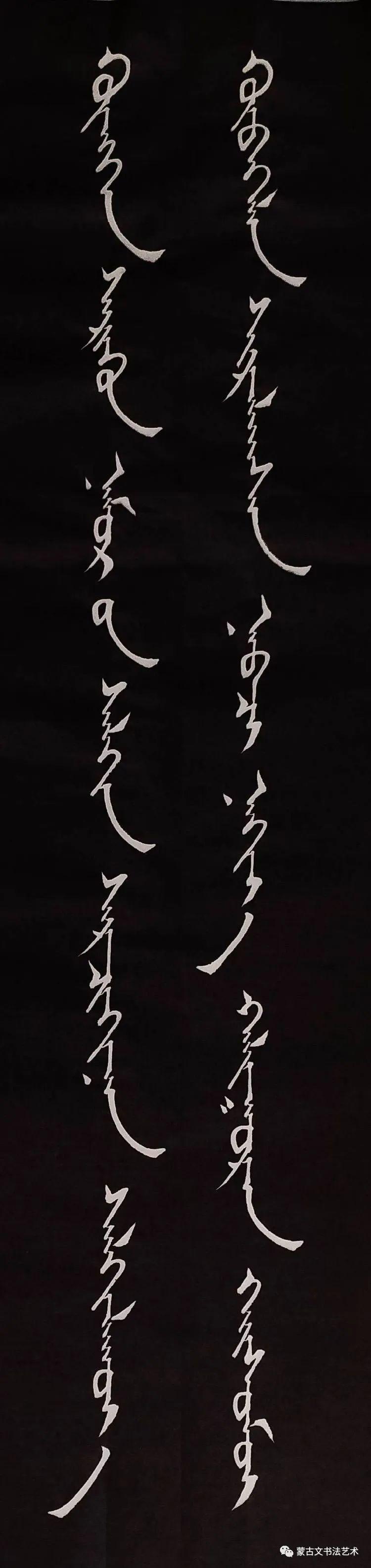 伟花蒙古文书法 第8张 伟花蒙古文书法 蒙古书法