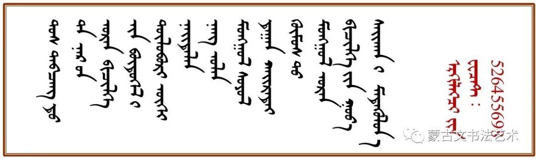 伟花蒙古文书法 第13张 伟花蒙古文书法 蒙古书法