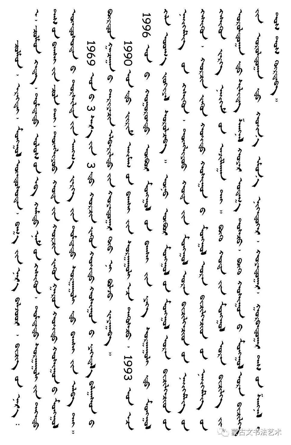 朝鲁门蒙古文书法 第3张