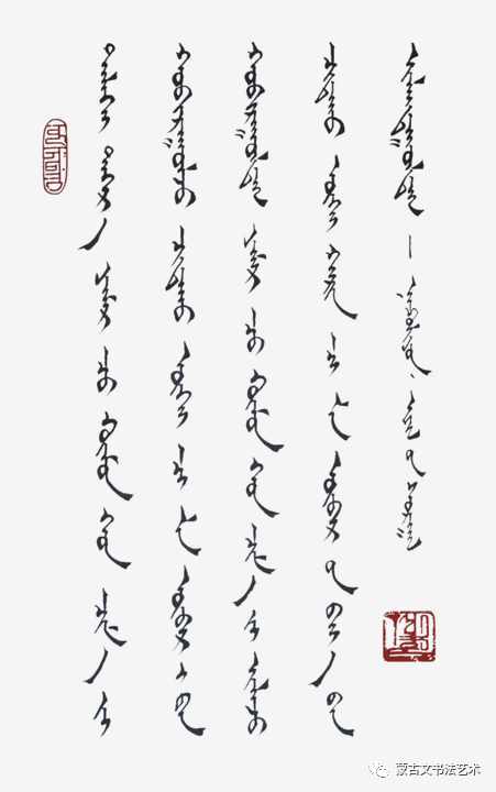 朝鲁门蒙古文书法 第4张