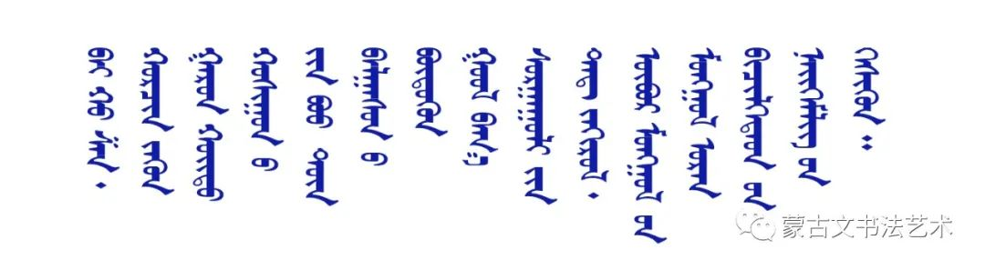 白虎山蒙古文书法 第2张 白虎山蒙古文书法 蒙古书法