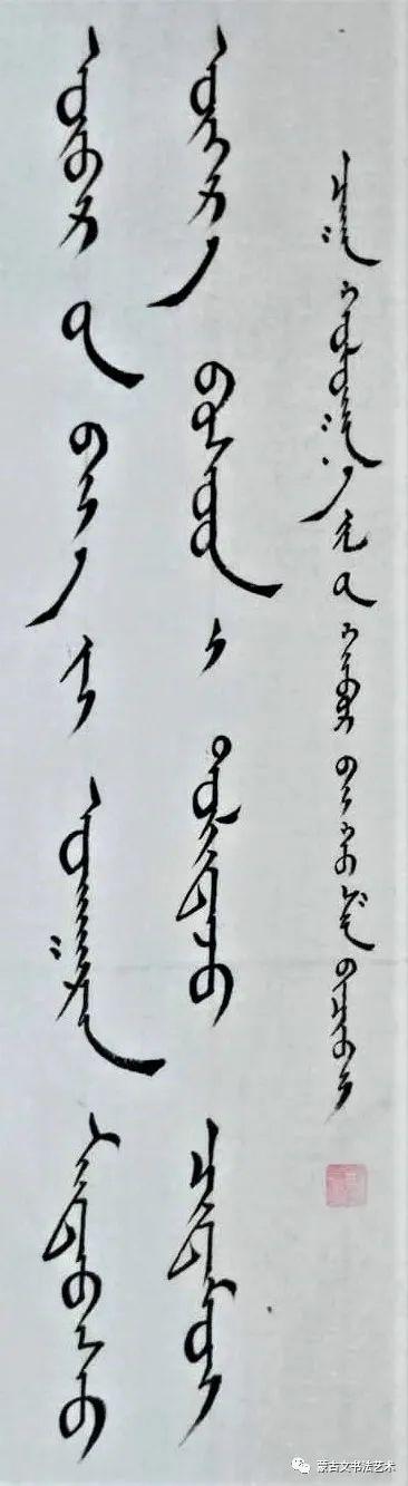 白虎山蒙古文书法 第10张 白虎山蒙古文书法 蒙古书法