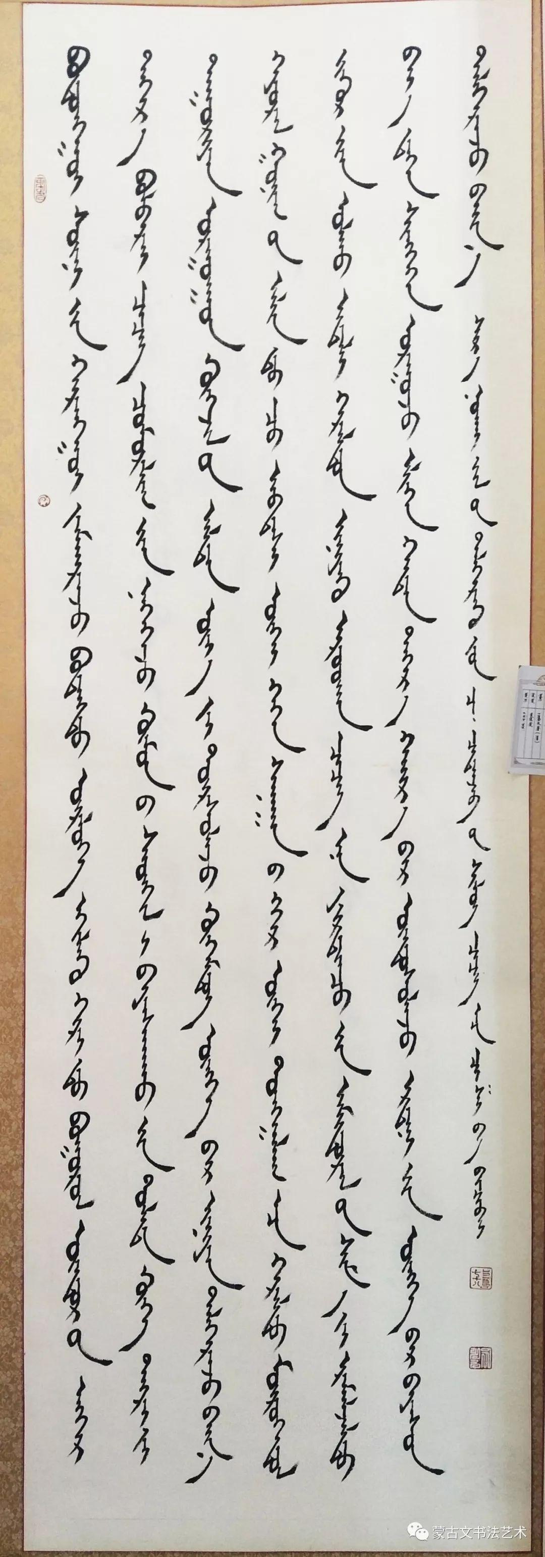 """八省区第九届""""母语杯""""蒙古文书法大赛作品选(一) 第4张"""