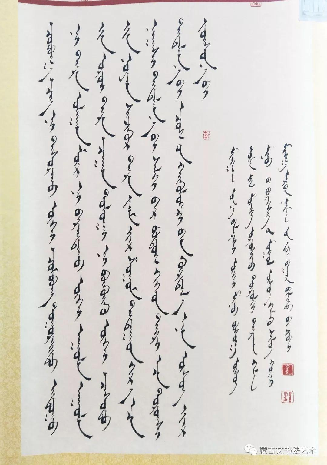 """八省区第九届""""母语杯""""蒙古文书法大赛作品选(一) 第7张"""