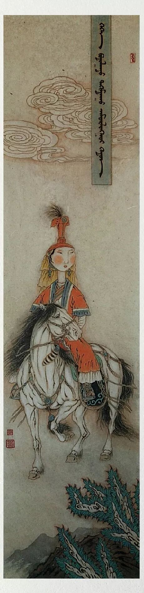 内蒙古当代美术家系列——白嘎力中国画作品选 第16张