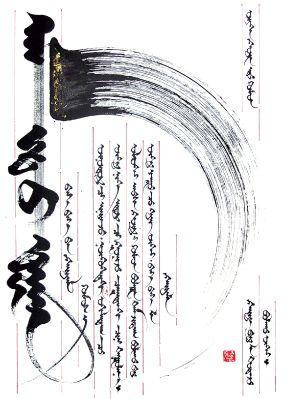 同样是竖体蒙古文,蒙古国的书法与我们不一样【组图】 第18张 同样是竖体蒙古文,蒙古国的书法与我们不一样【组图】 蒙古书法