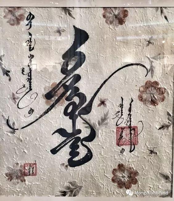 同样是竖体蒙古文,蒙古国的书法与我们不一样【组图】 第26张 同样是竖体蒙古文,蒙古国的书法与我们不一样【组图】 蒙古书法