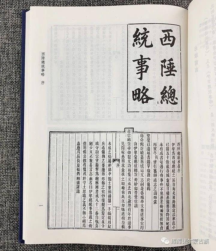 清代蒙古族文学文史作品成就及主要代表人物 第11张 清代蒙古族文学文史作品成就及主要代表人物 蒙古文化
