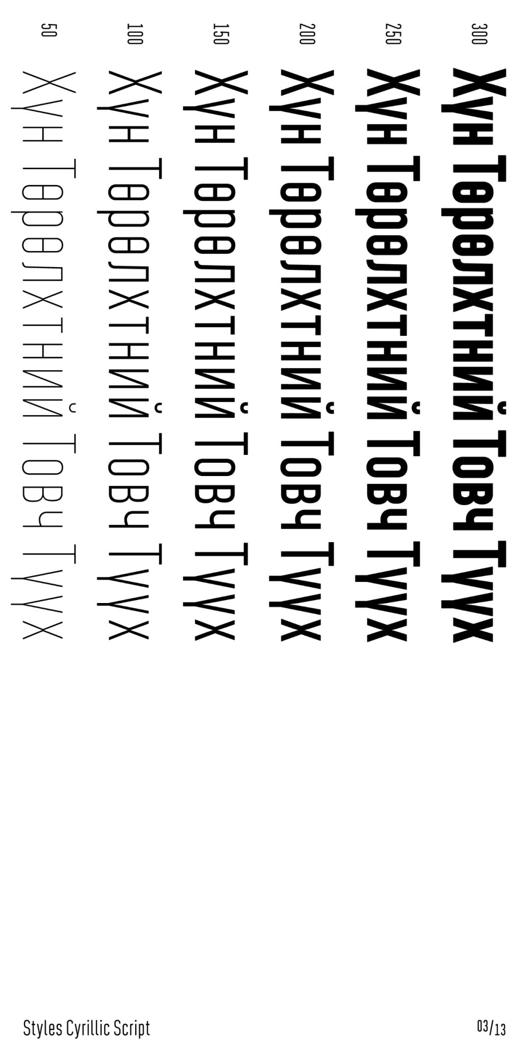 几何风格蒙古字体 Ailognom™ 第7张 几何风格蒙古字体 Ailognom™ 蒙古设计