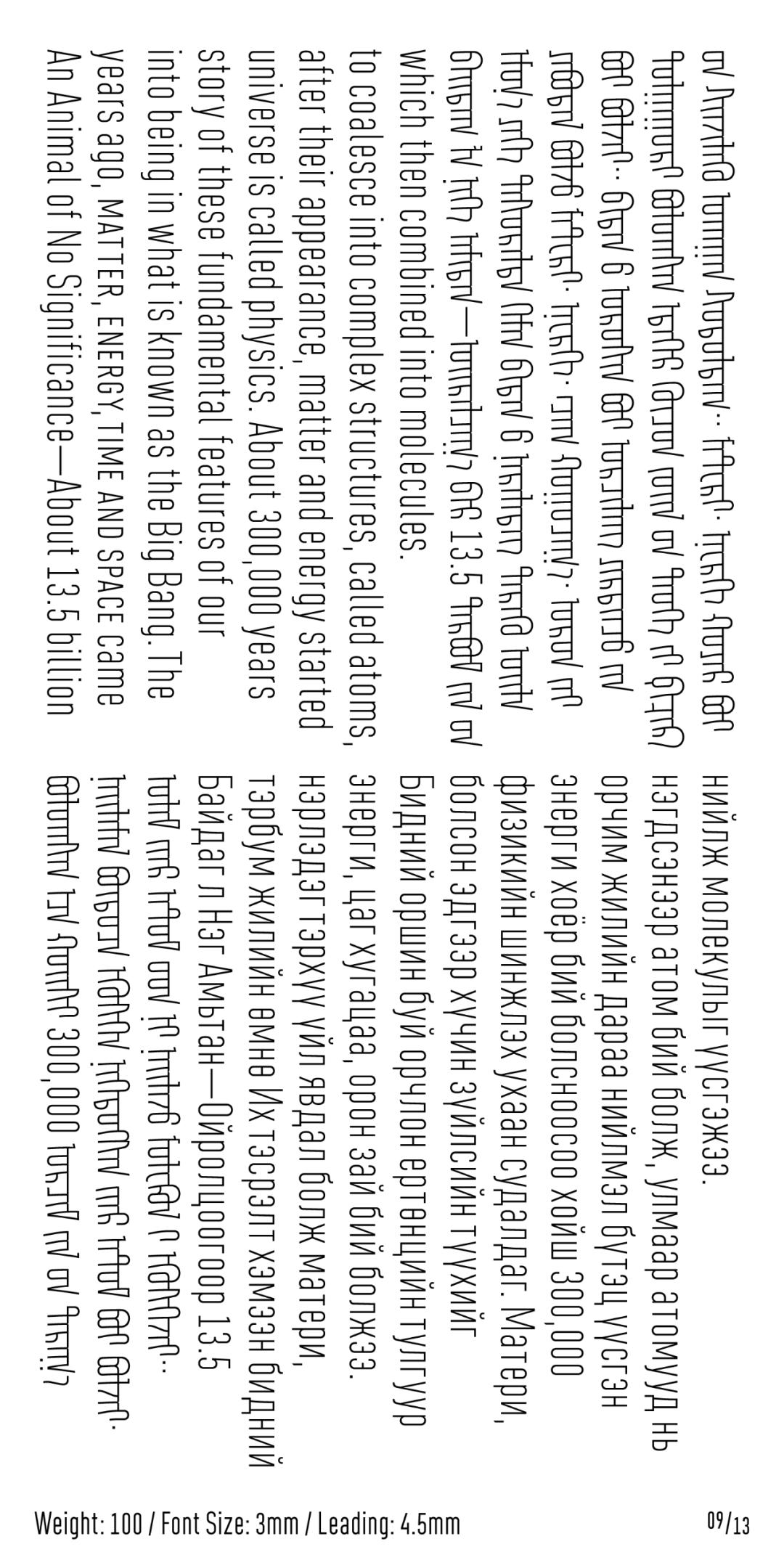 几何风格蒙古字体 Ailognom™ 第13张 几何风格蒙古字体 Ailognom™ 蒙古设计