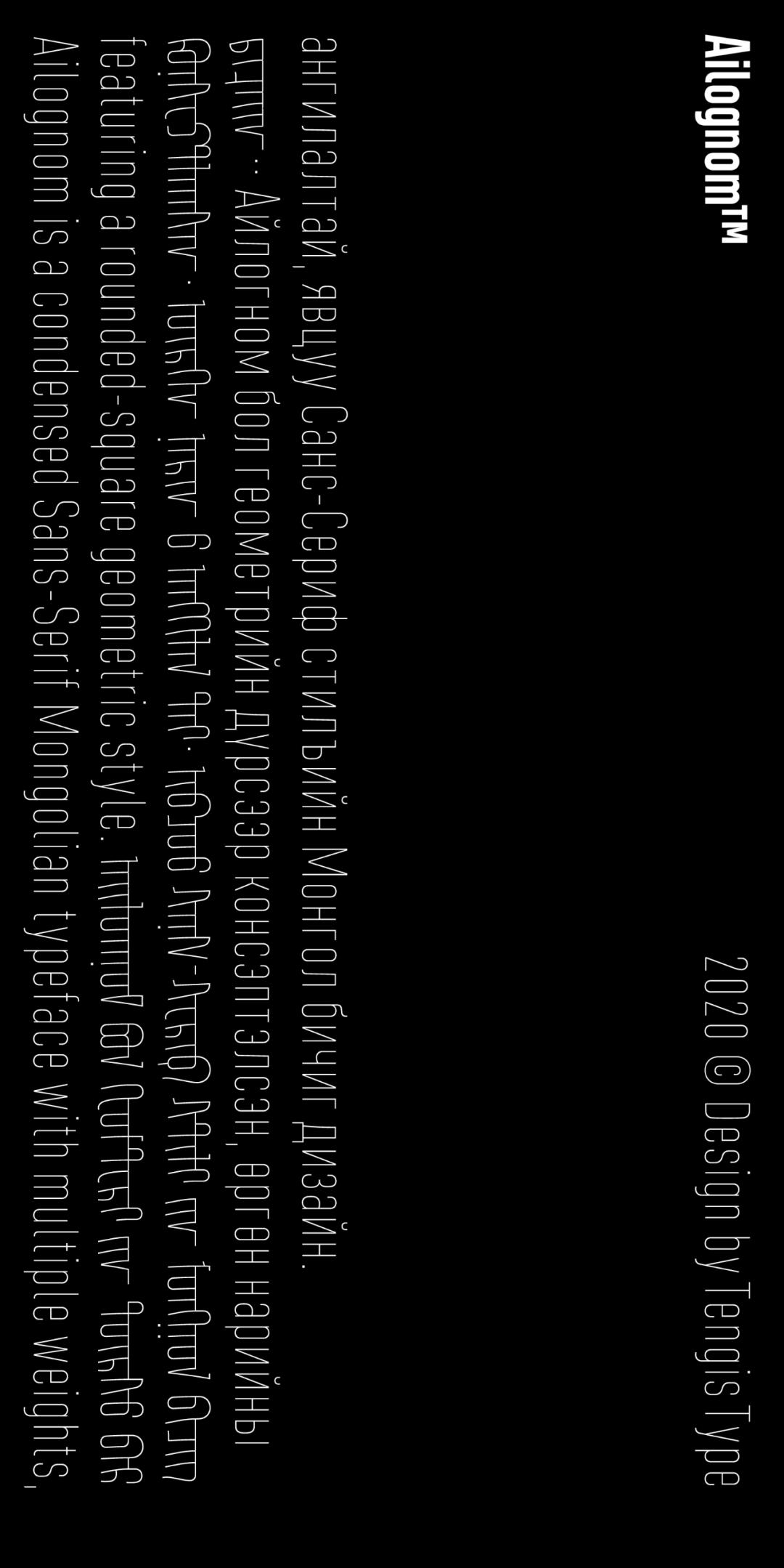 几何风格蒙古字体 Ailognom™ 第19张 几何风格蒙古字体 Ailognom™ 蒙古设计
