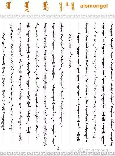 【蒙古文版】蒙古传统偏方治疗儿童 第4张 【蒙古文版】蒙古传统偏方治疗儿童 蒙古文库