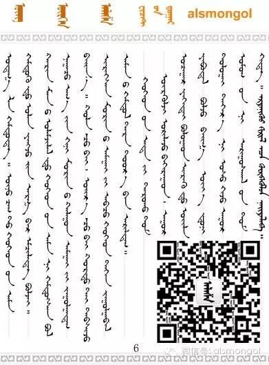 【蒙古文版】蒙古传统偏方治疗儿童 第7张 【蒙古文版】蒙古传统偏方治疗儿童 蒙古文库
