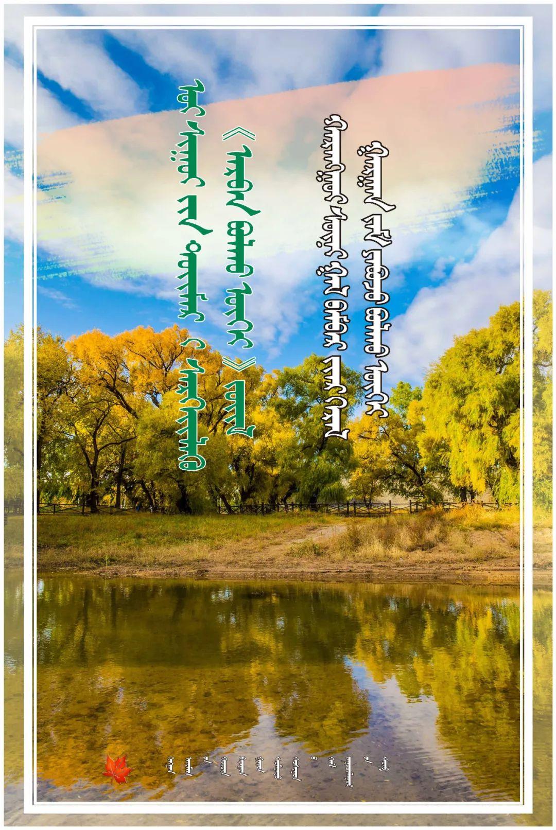 """森林防火""""十不准"""" 第7张 森林防火""""十不准"""" 蒙古文库"""