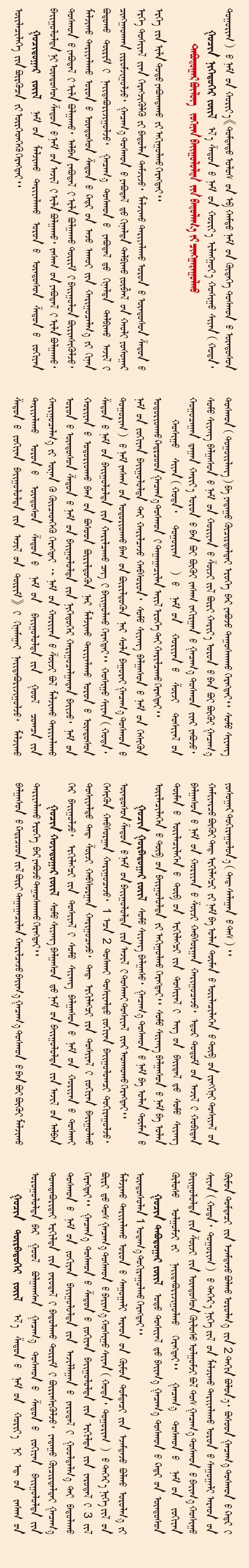 内蒙古自治区党委贯彻《中国共产党农村基层组织工作条例》实施办法 第7张
